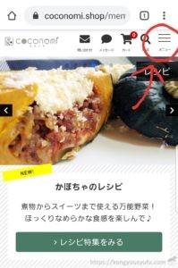 食材宅配「ココノミ」退会方法 公式ホームページへ行く