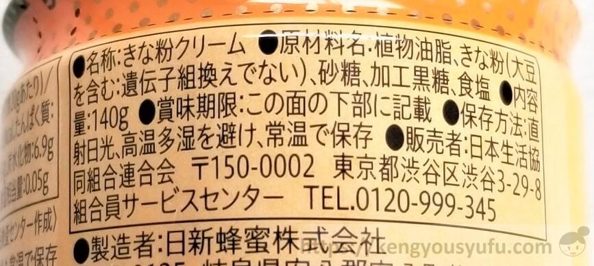 食材宅配コープデリで購入した「きな粉クリーム」原材料