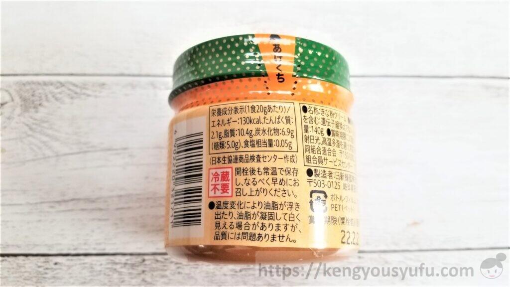 食材宅配コープデリで購入した「きな粉クリーム」栄養成分表示