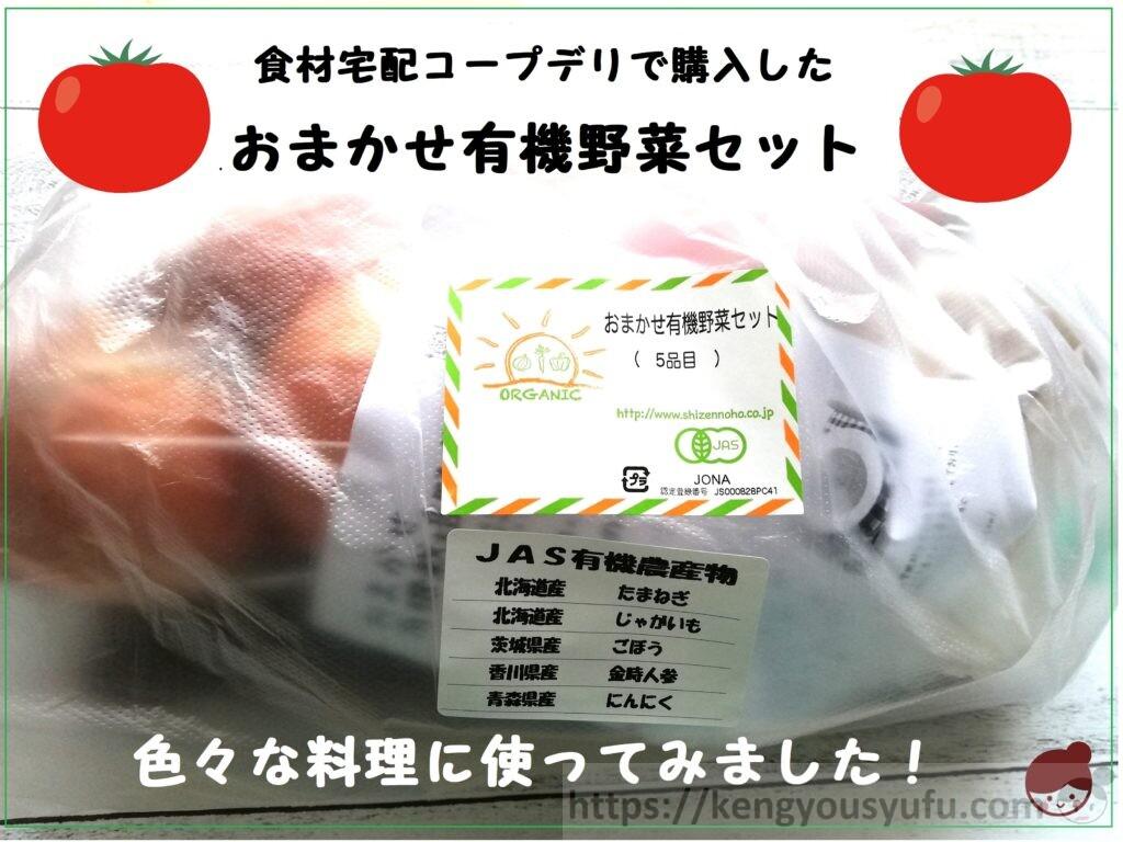 食材宅配コープデリで購入した「おまかせ有機野菜セット5品目」
