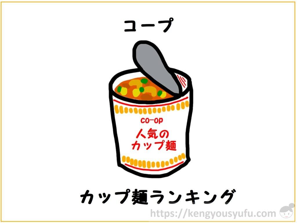 【コープ】カップラーメンランキングBEST20!一番口コミ・評判が良いのはどれ?