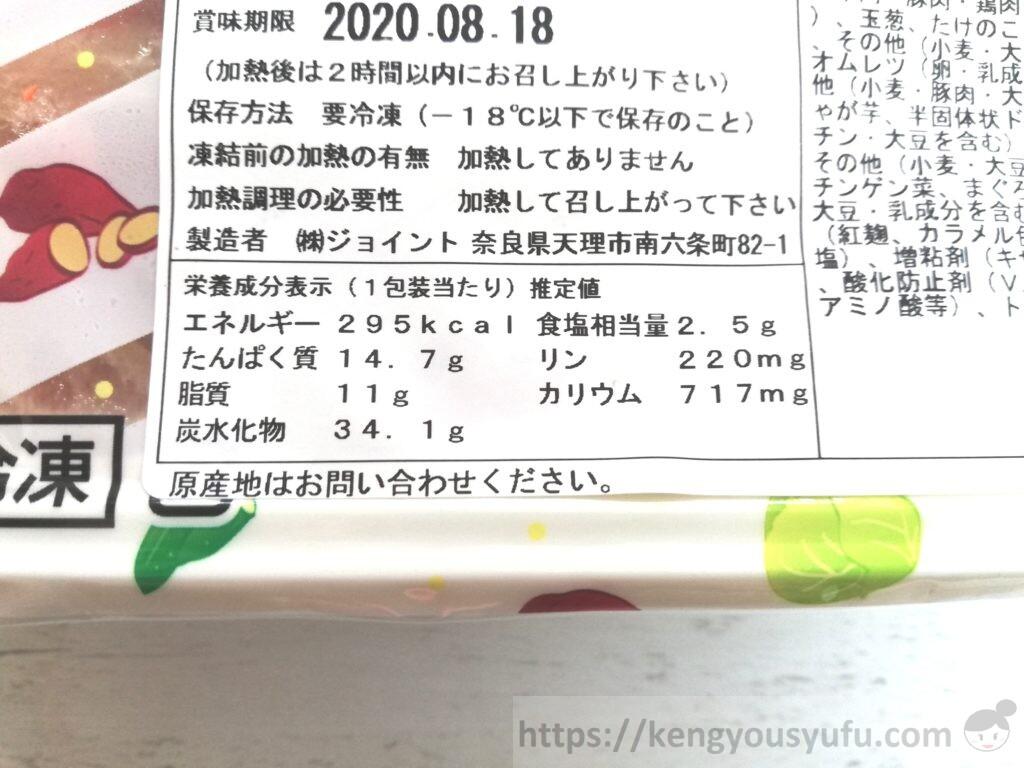 ウェルネスダイニング健康応援食「タラと法蓮草のクリームソース」冷凍弁当 栄養成分表示
