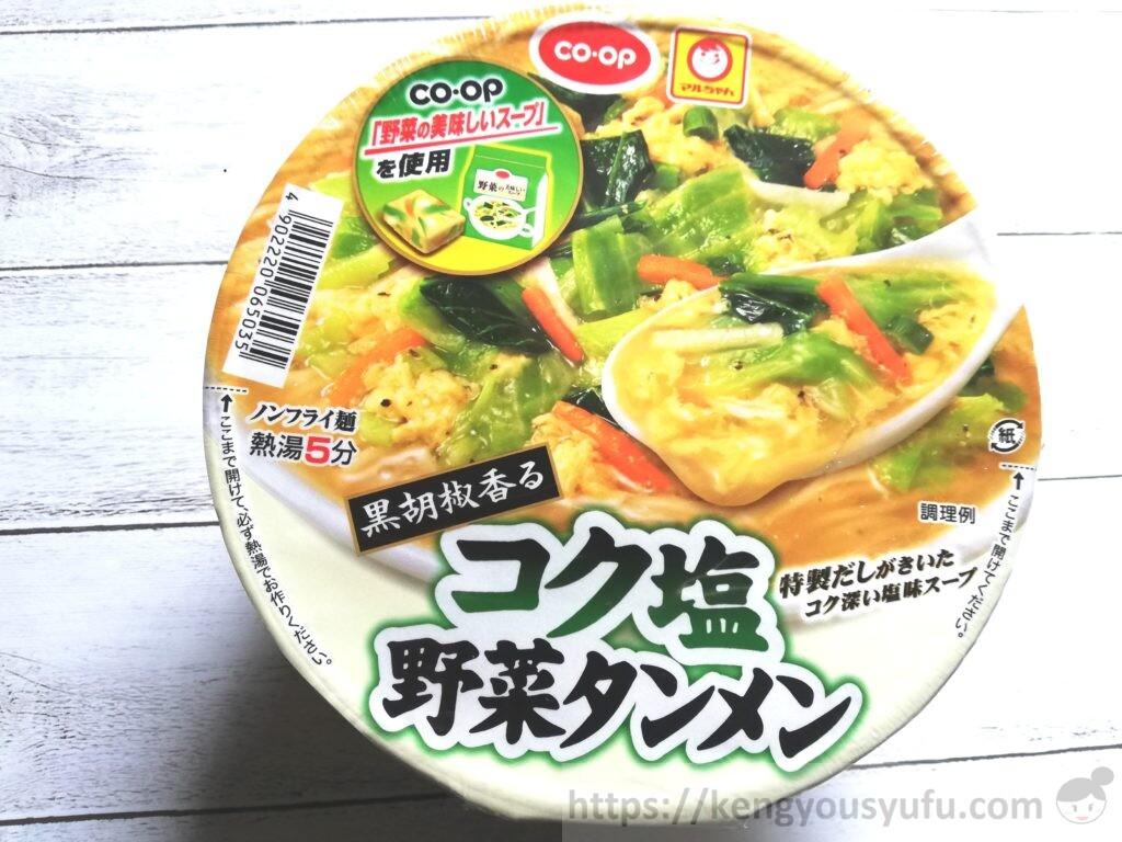 食材宅配コープデリで購入した「黒胡椒香るコク塩野菜タンメン」パッケージ画像