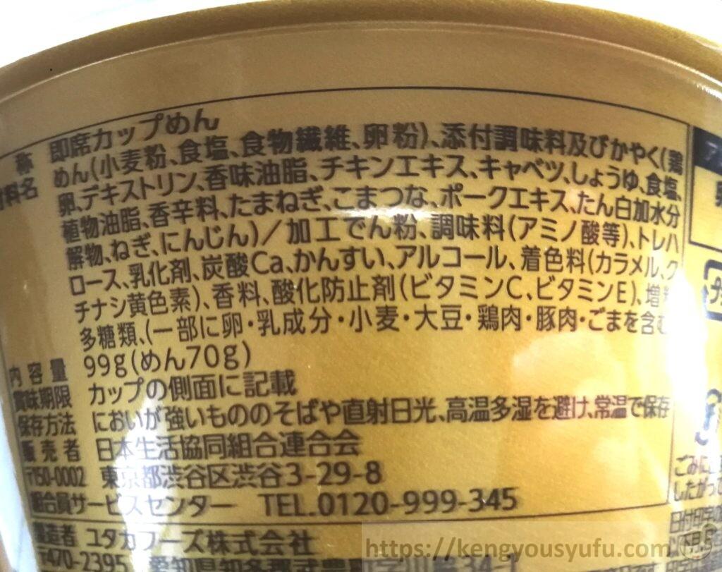 食材宅配コープデリで購入した「黒胡椒香るコク塩野菜タンメン」原材料