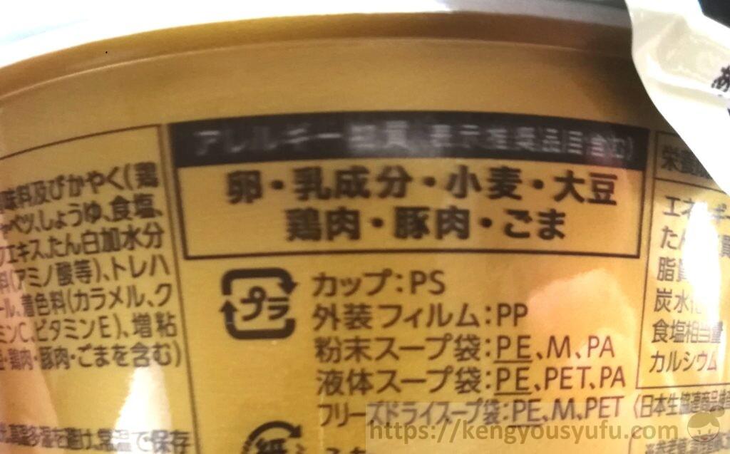 食材宅配コープデリで購入した「黒胡椒香るコク塩野菜タンメン」アレルギー物質