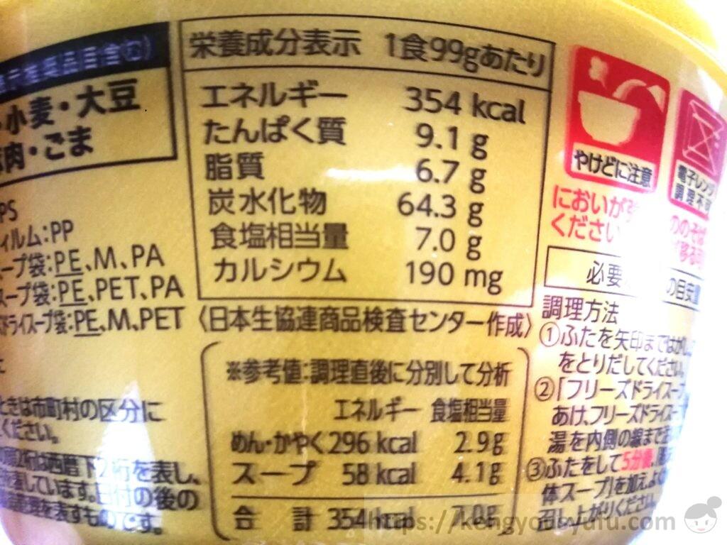 食材宅配コープデリで購入した「黒胡椒香るコク塩野菜タンメン」栄養成分表示