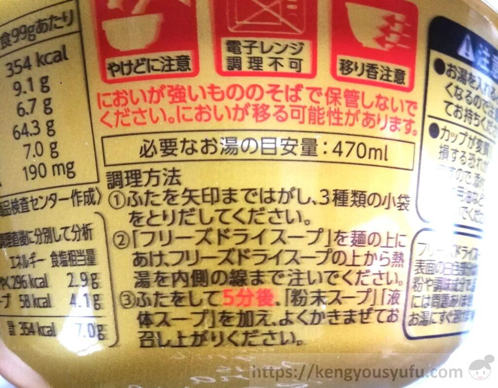 食材宅配コープデリで購入した「黒胡椒香るコク塩野菜タンメン」調理方法