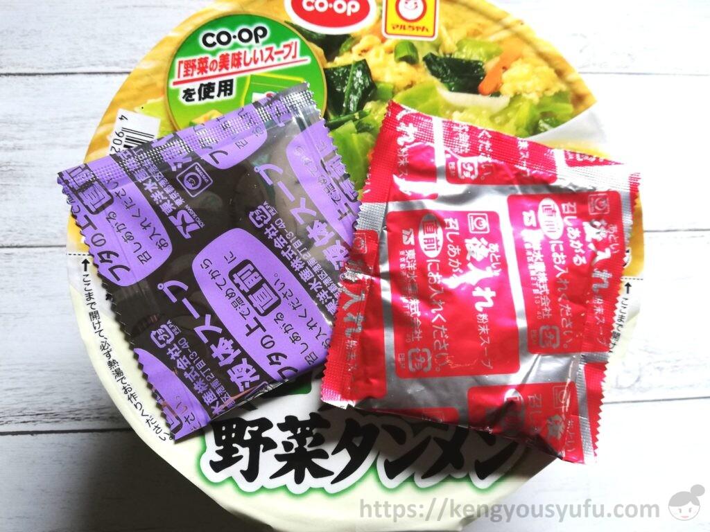 食材宅配コープデリで購入した「黒胡椒香るコク塩野菜タンメン」お湯を入れて待っている