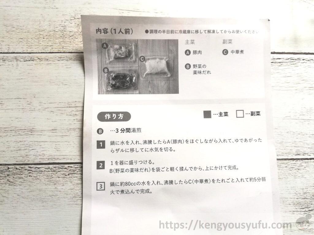 ウェルネスダイニング料理キット「しゃぶしゃぶ風薬味だれ+エビの中華煮」作り方の画像