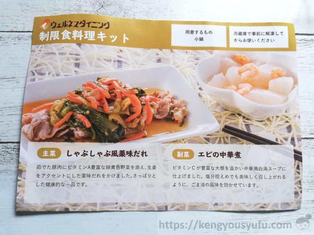 ウェルネスダイニング料理キット「しゃぶしゃぶ風薬味だれ・エビの中華煮」付属レシピ完成予想図