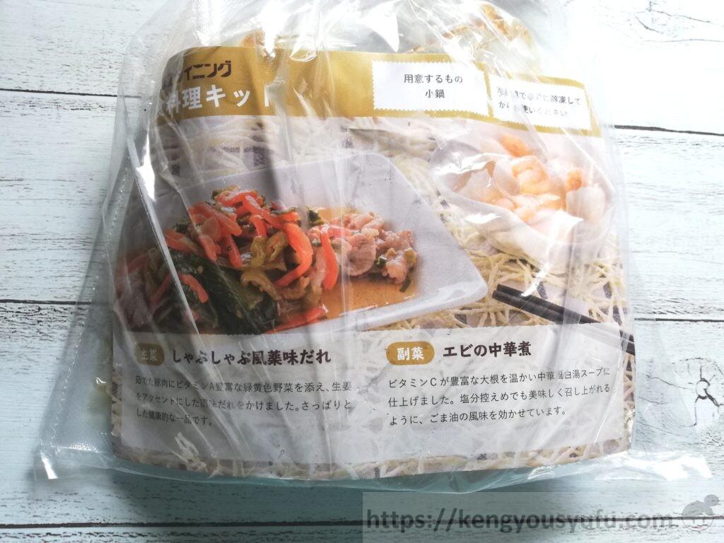ウェルネスダイニング料理キット「しゃぶしゃぶ風薬味だれ+エビの中華煮」届いた直後の画像