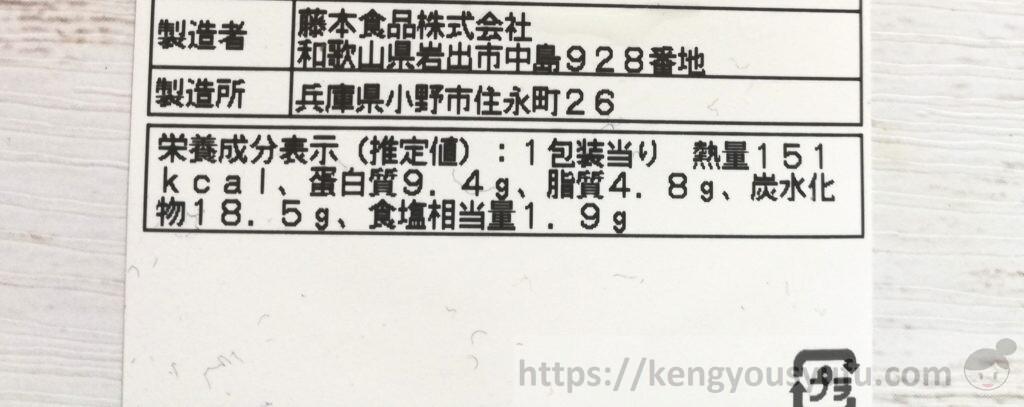 ウェルネスダイニング ベジ活スープ食「豚汁」栄養成分表示