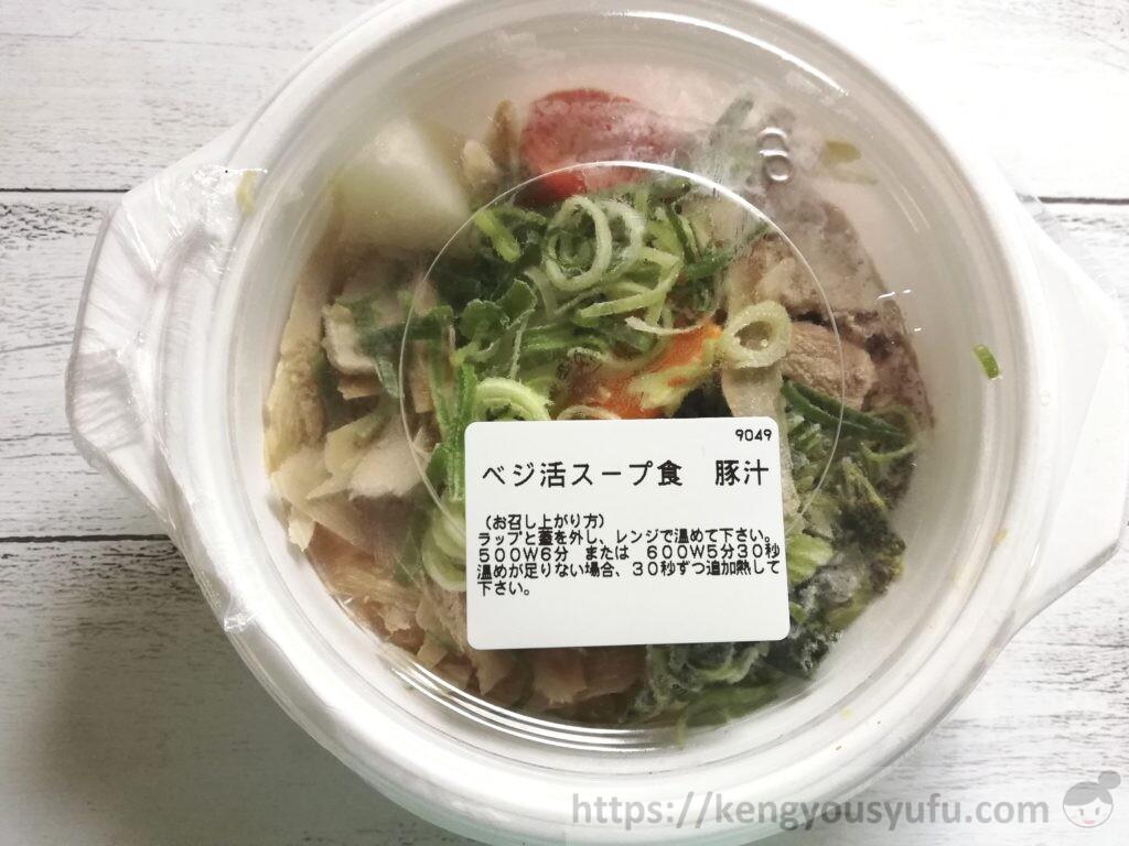 ウェルネスダイニング ベジ活スープ食「豚汁」届いた直後の画像