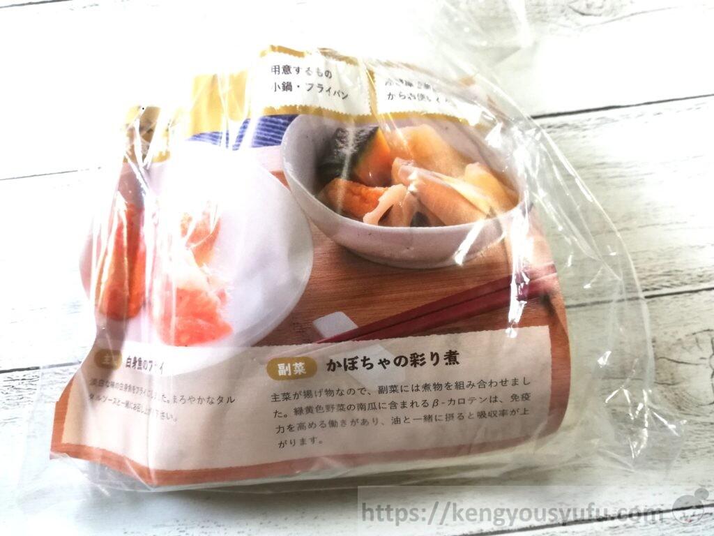 ウェルネスダイニング制限食料理キット「白身魚のフライ+かぼちゃの彩煮」届いた直後の画像