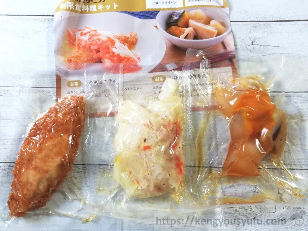 ウェルネスダイニング制限食料理キット「白身魚のフライ+かぼちゃの彩煮」中身を全部出してみた