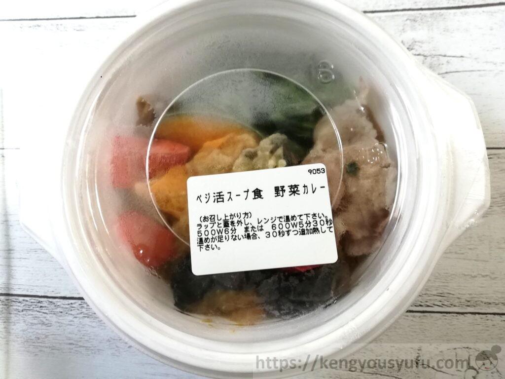 ウェルネスダイニング ベジ活スープ食「ごろごろ野菜カレー」凍ったままの画像