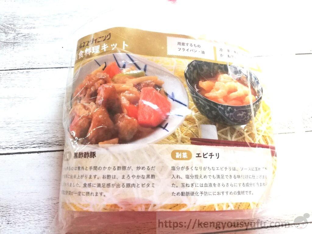 ウェルネスダイニング制限食料理キット「黒酢酢豚+エビチリ」配達直後の画像