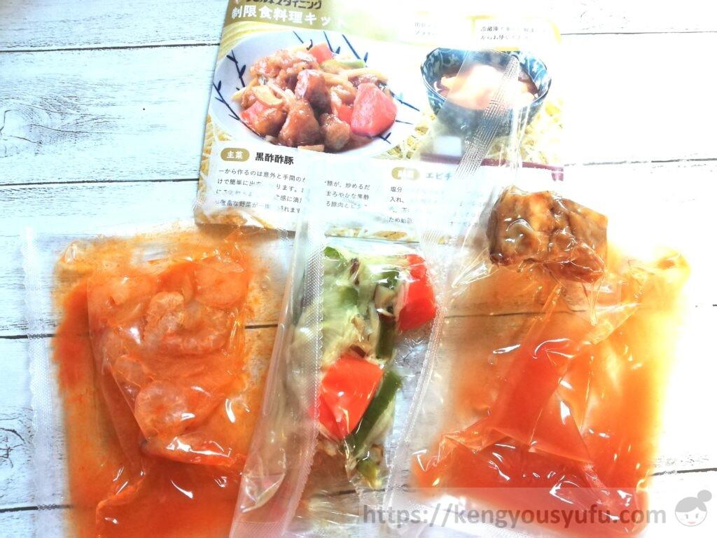 ウェルネスダイニング制限食料理キット「黒酢酢豚+エビチリ」中身の画像