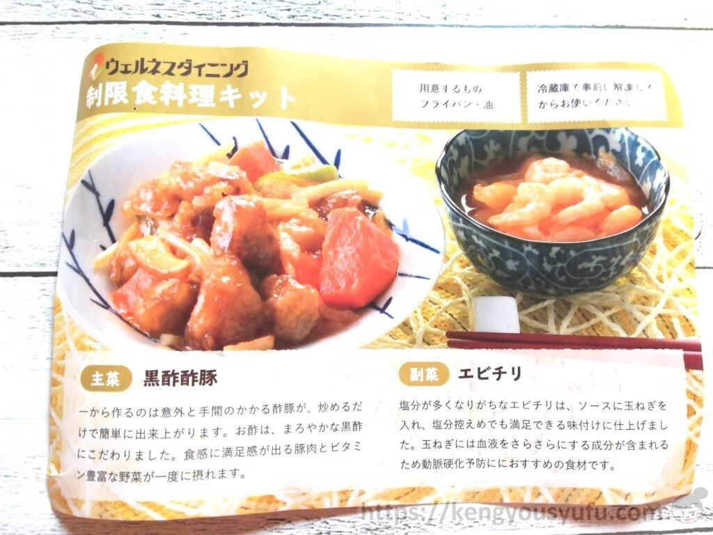 ウェルネスダイニング制限食料理キット「黒酢酢豚+エビチリ」メニュー完成予定図