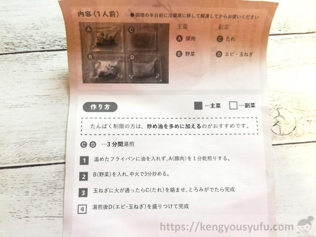 ウェルネスダイニング制限食料理キット「黒酢酢豚+エビチリ」作り方