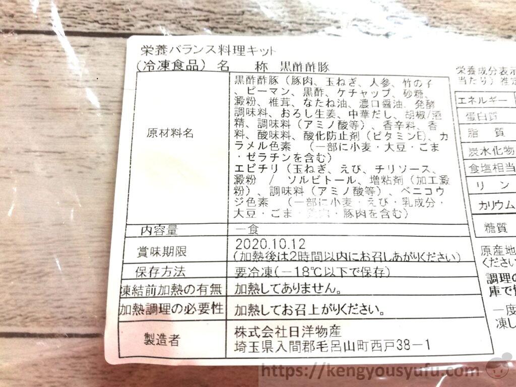 ウェルネスダイニング制限食料理キット「黒酢酢豚+エビチリ」原材料
