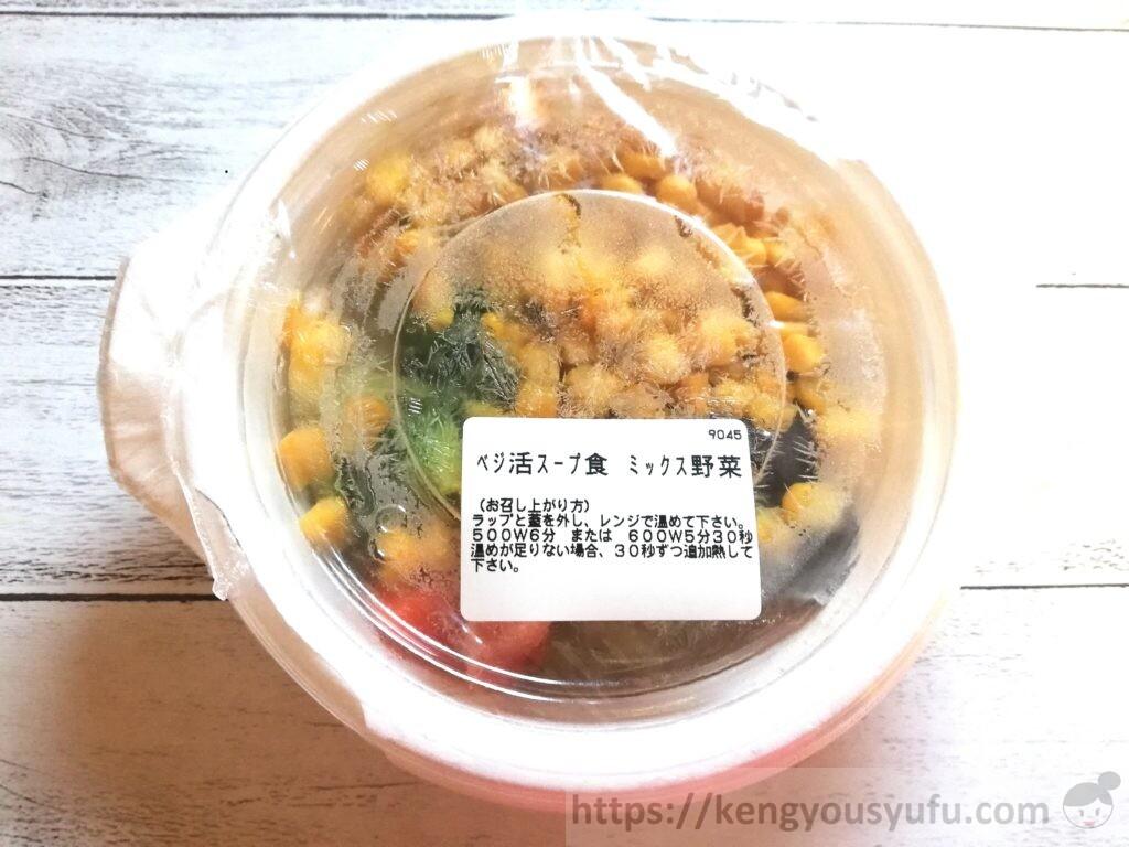 ウェルネスダイニング ベジ活スープ食「うまみ溶け込むミックス野菜」届いた直後の画像