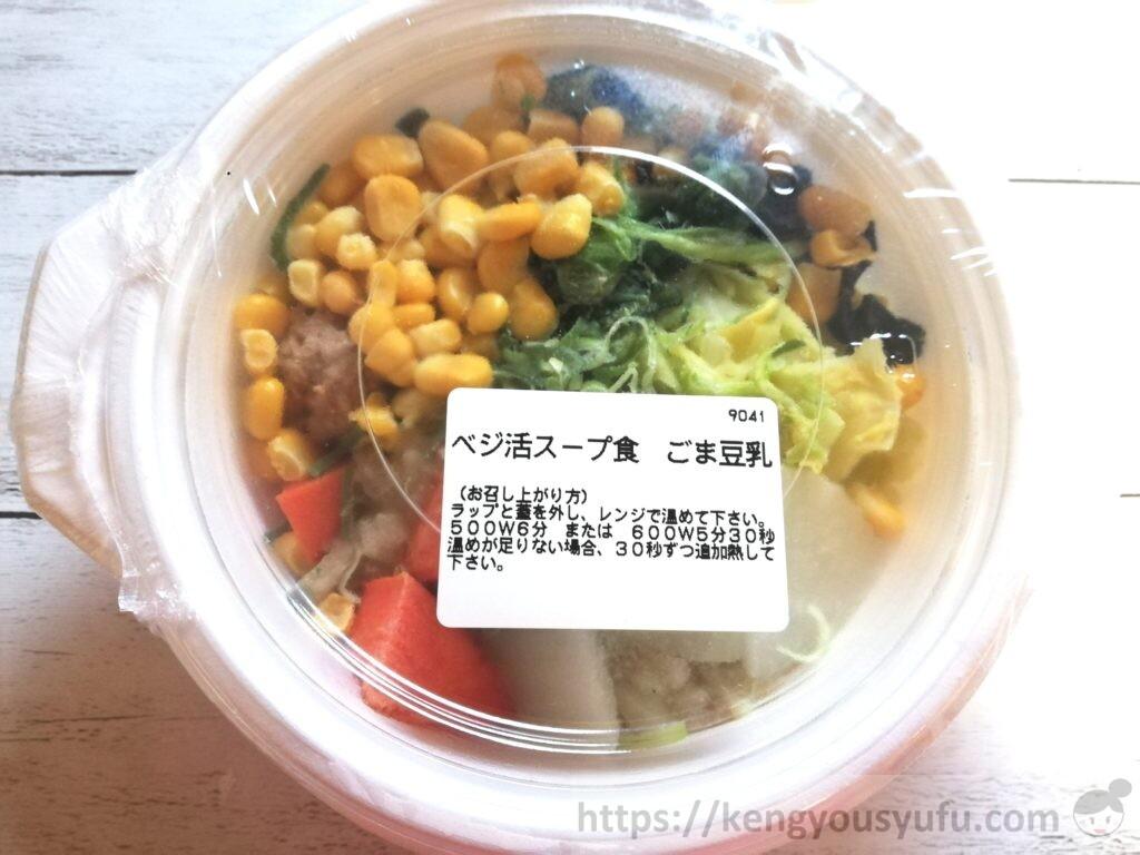 ウェルネスダイニング ベジ活スープ食「まろやかほっこりごま豆乳」届いた直後の画像