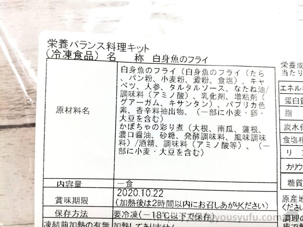ウェルネスダイニング制限食料理キット「白身魚のフライ+かぼちゃの彩煮」原材料名