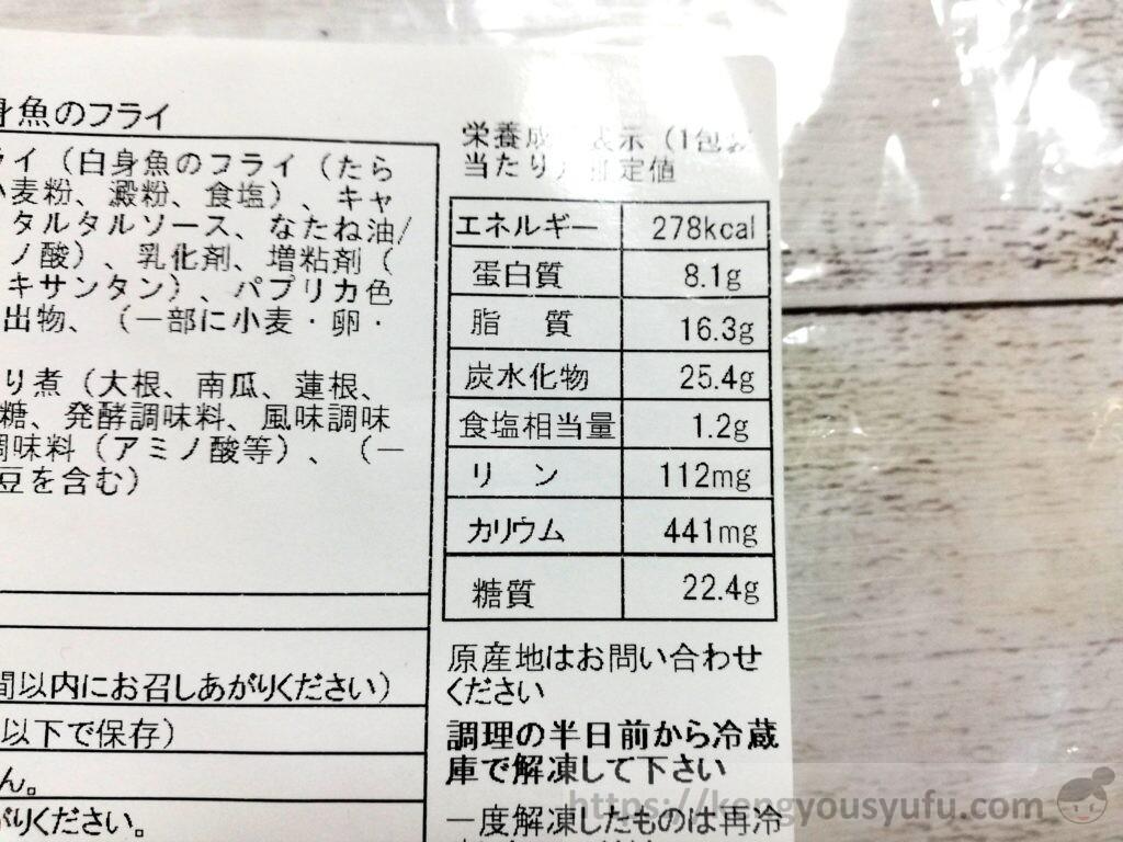 ウェルネスダイニング制限食料理キット「白身魚のフライ+かぼちゃの彩煮」栄養成分表示