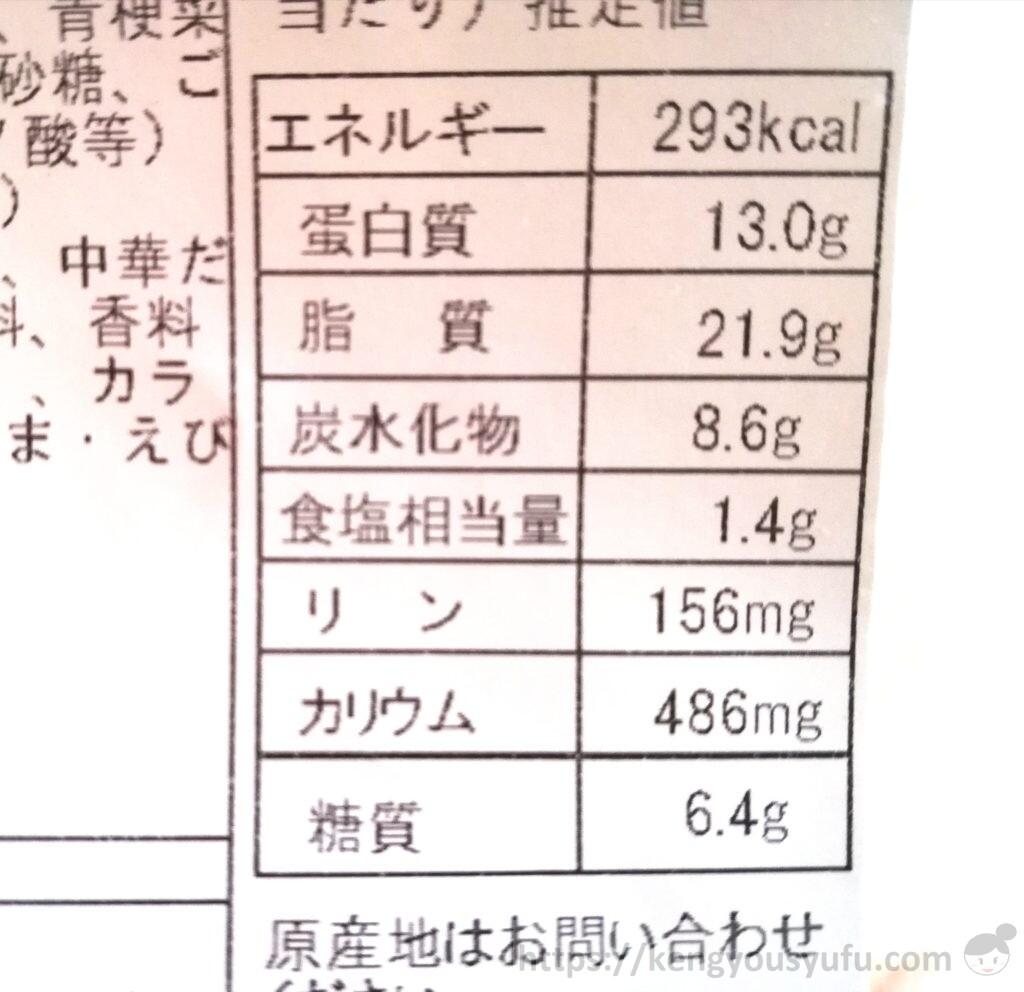 ウェルネスダイニング制限食料理キット「しゃぶしゃぶ風薬味だれ+エビの中華煮」栄養成分表示