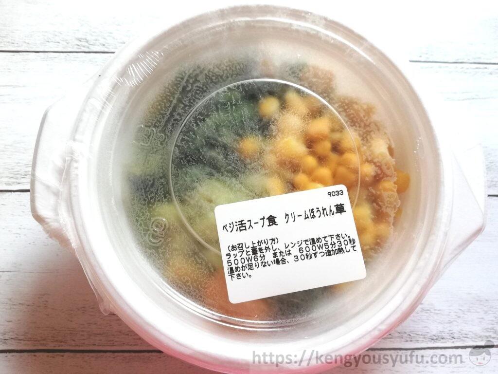 ウェルネスダイニング ベジ活スープ食「クリームほうれん草」配達直後の画像