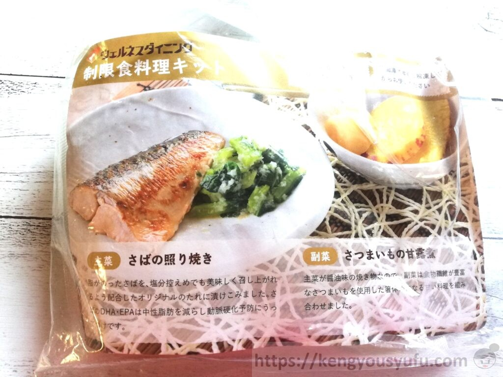ウェルネスダイニング制限食料理キット「さばの照焼き+さつまいもの甘露煮」届いた直後の画像