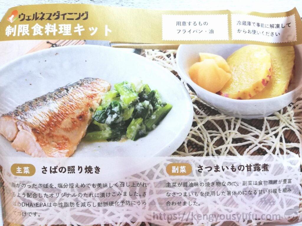 ウェルネスダイニング制限食料理キット「さばの照焼き+さつまいもの甘露煮」完成予定画像