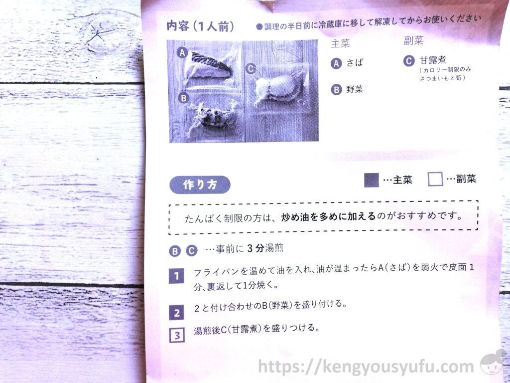 ウェルネスダイニング制限食料理キット「さばの照焼き+さつまいもの甘露煮」レシピ