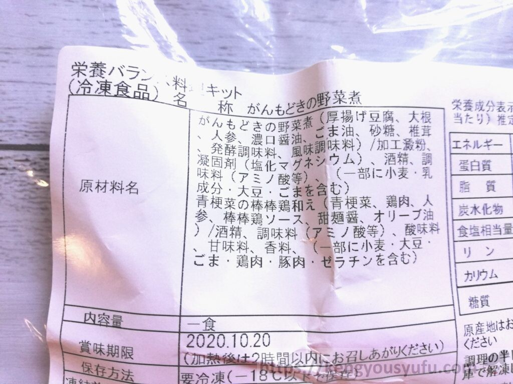 ウェルネスダイニング制限食料理キット「がんもどきと野菜の煮物+青梗菜の棒棒鶏和え」原材料