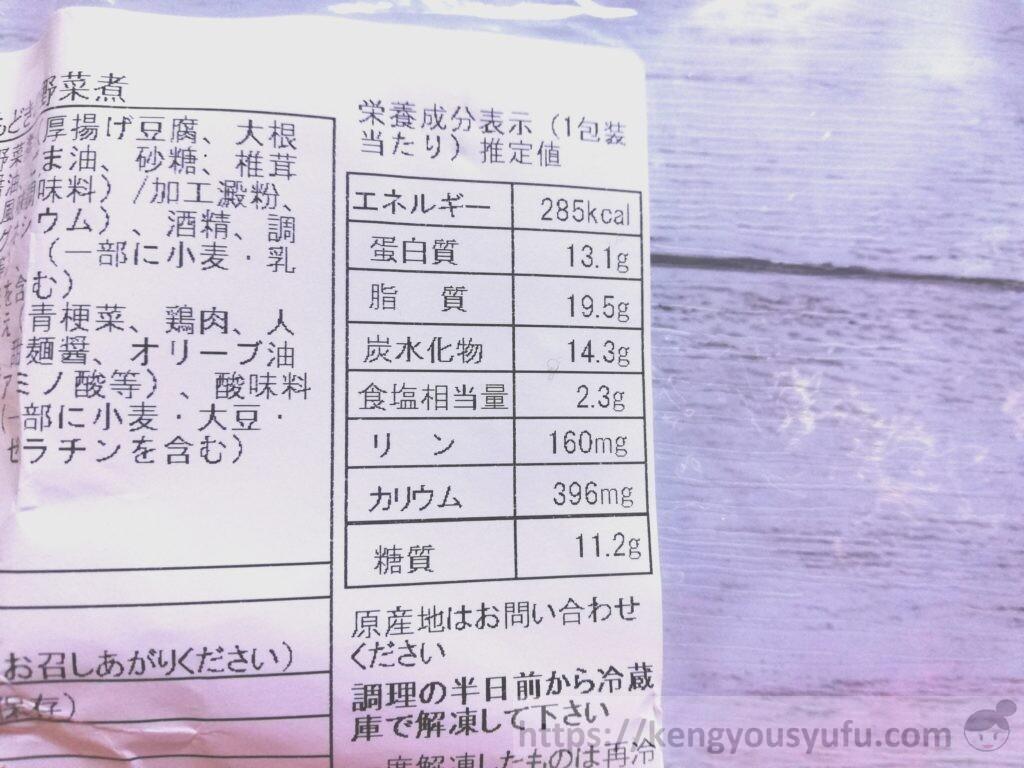 ウェルネスダイニング制限食料理キット「がんもどきと野菜の煮物+青梗菜の棒棒鶏和え」栄養成分表示