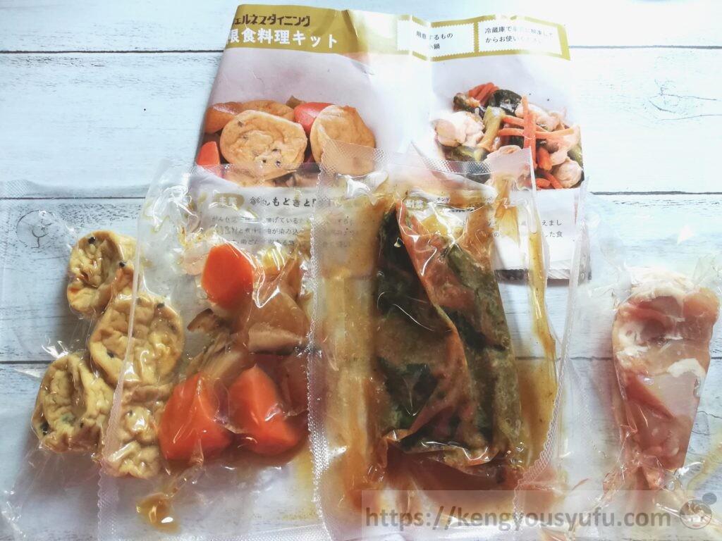 ウェルネスダイニング制限食料理キット「がんもどきと野菜の煮物+青梗菜の棒棒鶏和え」中身の画像