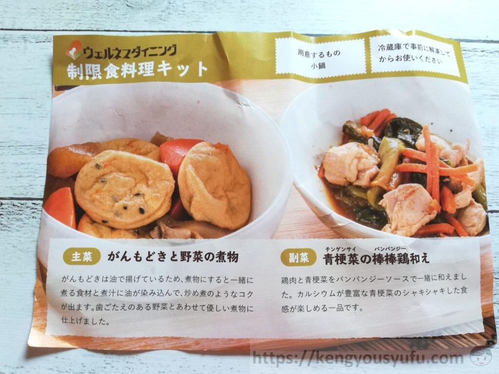 ウェルネスダイニング制限食料理キット「がんもどきと野菜の煮物+青梗菜の棒棒鶏和え」完成予定画像