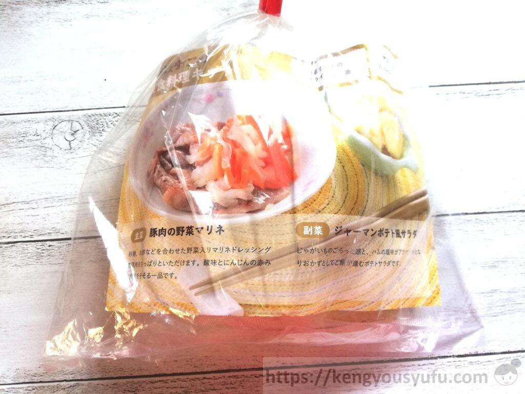 ウェルネスダイニング 制限食料理キット「豚肉の野菜マリネ+ジャーマンポテト風サラダ」届いた直後の画像
