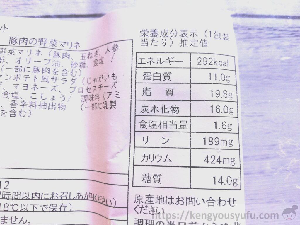 ウェルネスダイニング 制限食料理キット「豚肉の野菜マリネ+ジャーマンポテト風サラダ」栄養成分表示