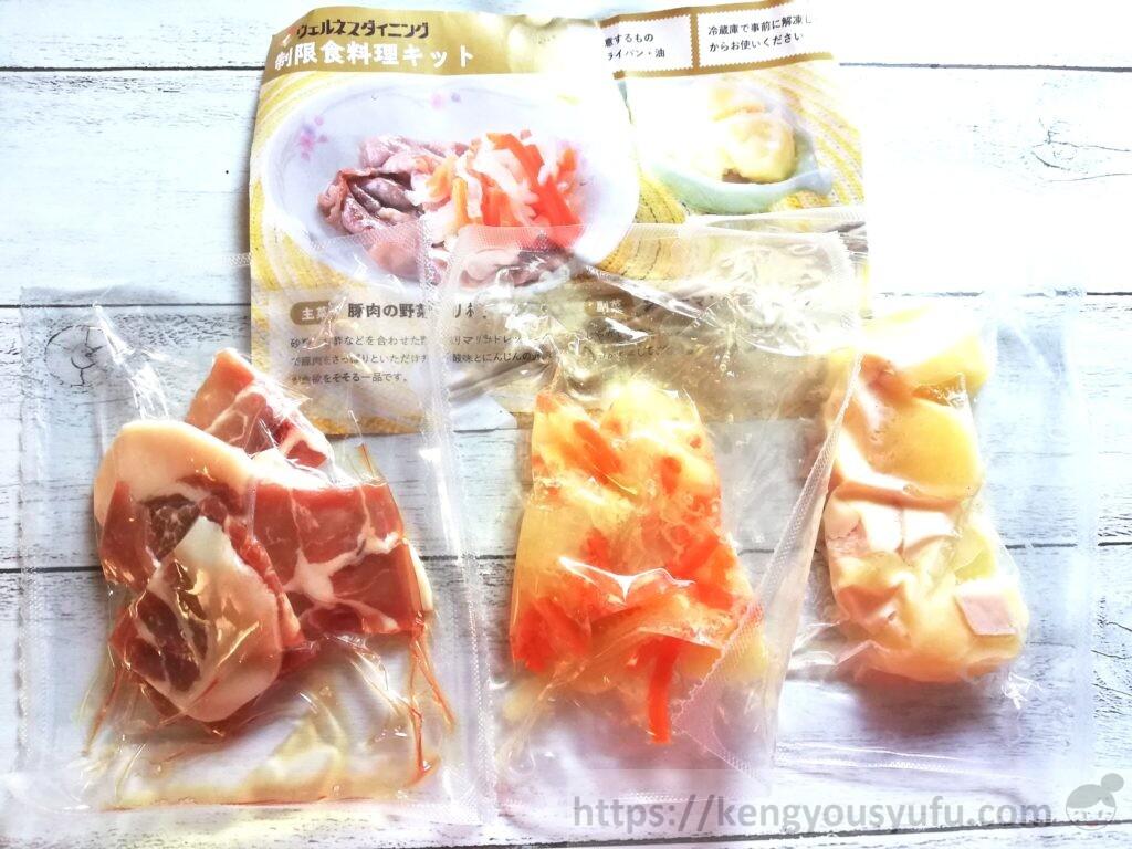 ウェルネスダイニング 制限食料理キット「豚肉の野菜マリネ+ジャーマンポテト風サラダ」中身を出してみた画像