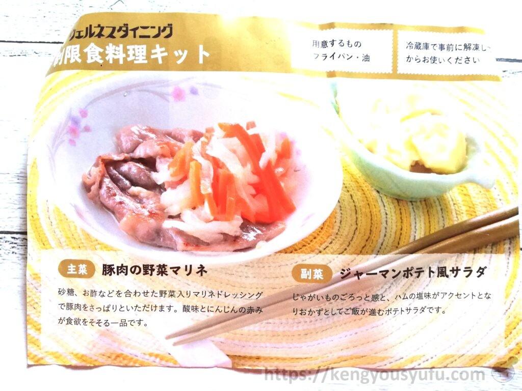 ウェルネスダイニング 制限食料理キット「豚肉の野菜マリネ+ジャーマンポテト風サラダ」レシピ