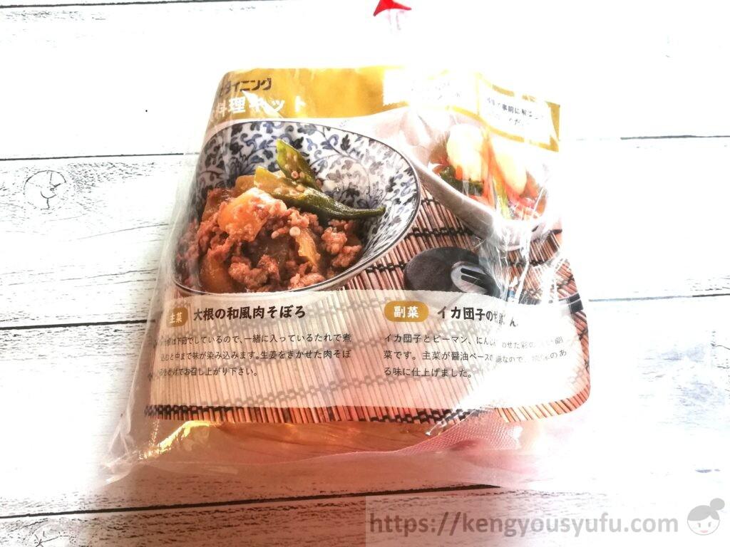 ウェルネスダイニング制限食料理キット「大根の和風肉そぼろ+イカ団子の甘酢あん」配達直後の画像