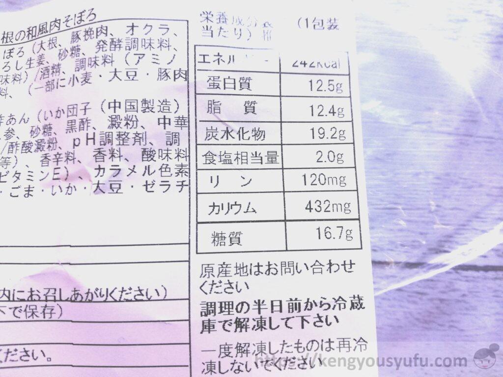 ウェルネスダイニング制限食料理キット「大根の和風肉そぼろ+イカ団子の甘酢あん」栄養成分表示