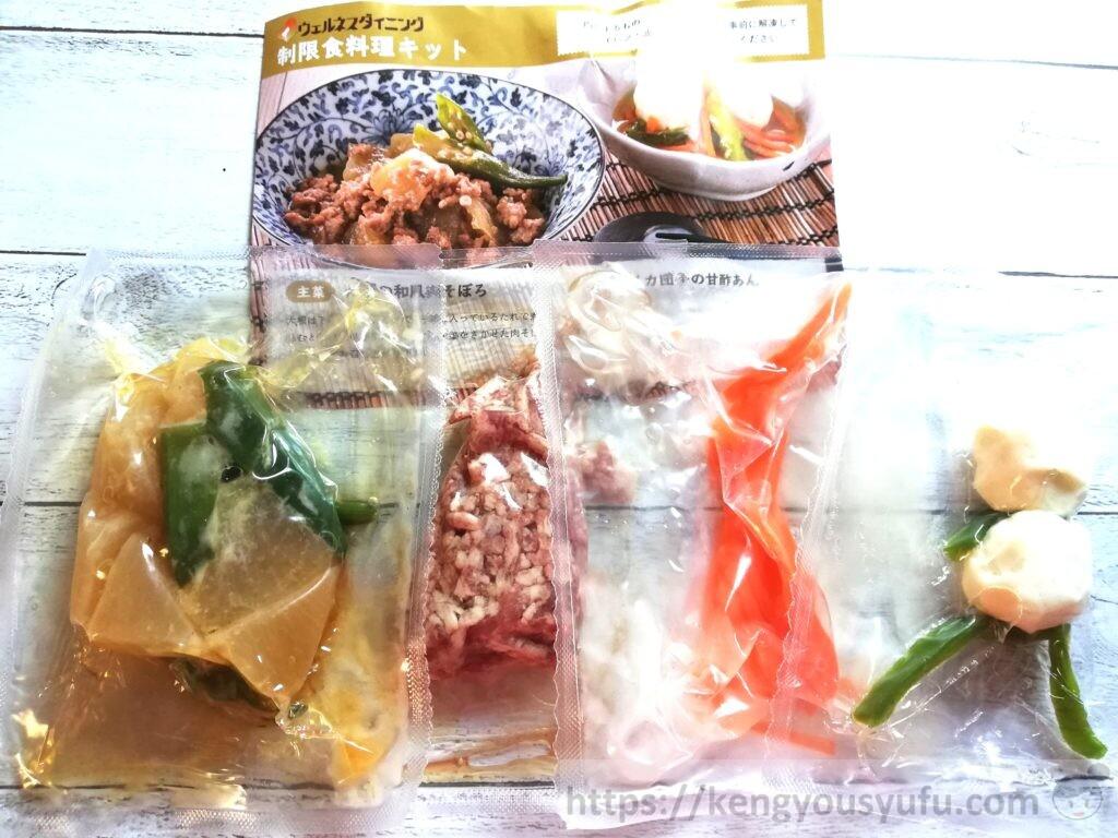 ウェルネスダイニング制限食料理キット「大根の和風肉そぼろ+イカ団子の甘酢あん」中身を全部取り出してみた