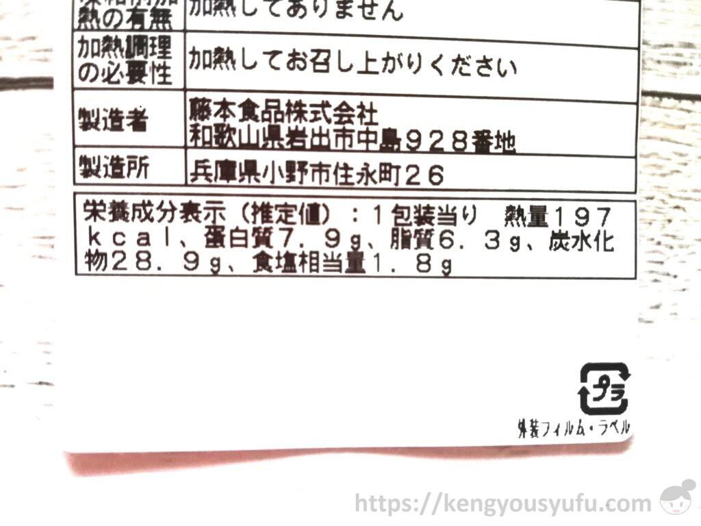 ウェルネスダイニング ベジ活スープ食「トマトであっさりミネストローネ」栄養成分表示