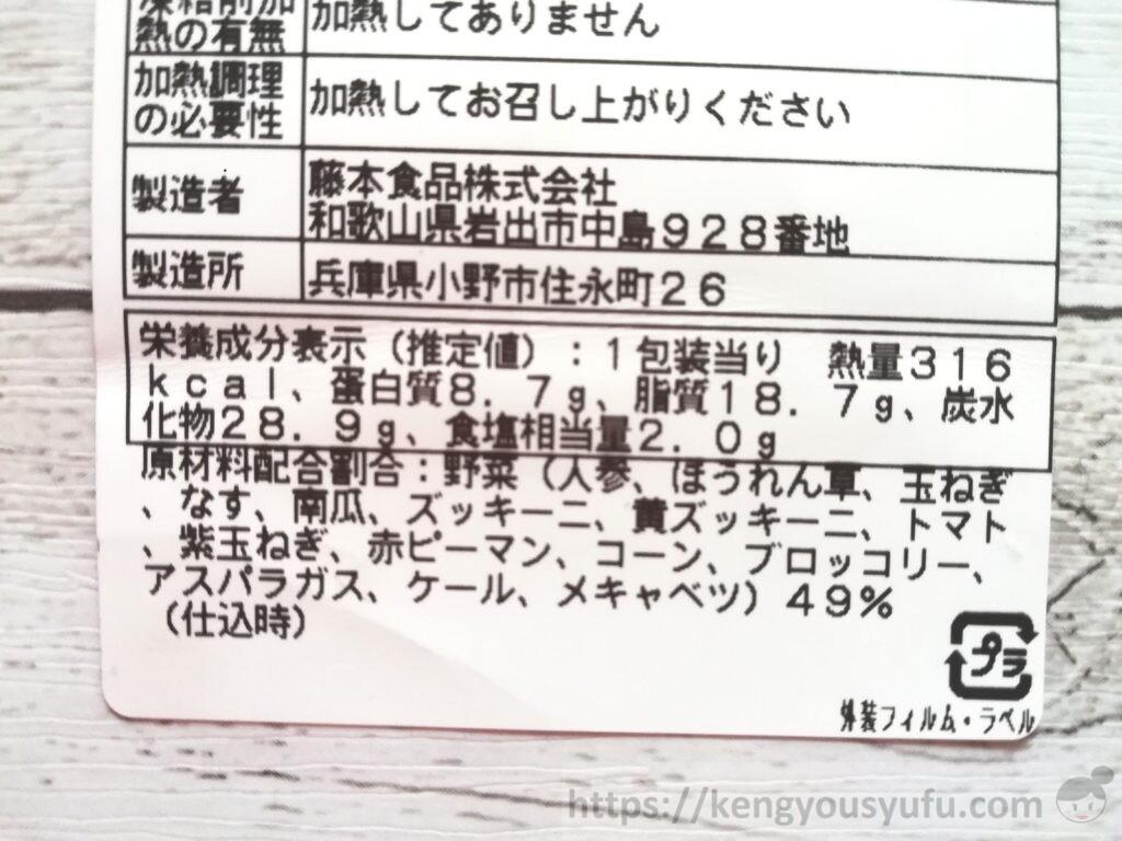 ウェルネスダイニング ベジ活スープ食「野菜たっぷりゴロゴロカレー」栄養成分表示