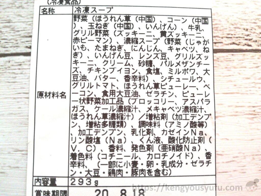 ウェルネスダイニング ベジ活スープ食「クリームほうれん草」原材料
