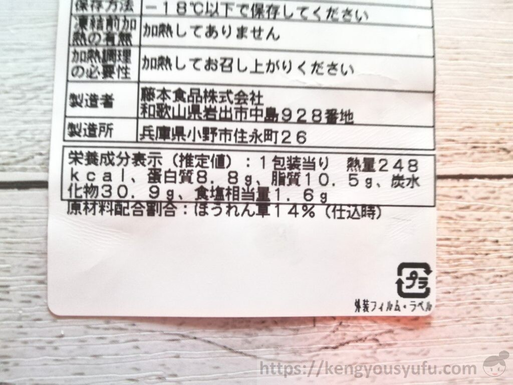 ウェルネスダイニング ベジ活スープ食「クリームほうれん草」栄養成分表示