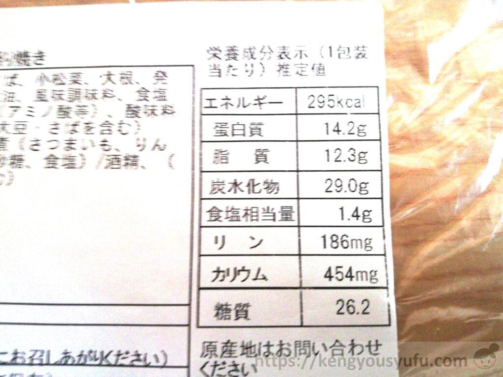 ウェルネスダイニング制限食料理キット「さばの照焼き+さつまいもの甘露煮」栄養成分表示